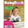 Získej časopis Babybook ZDARMA